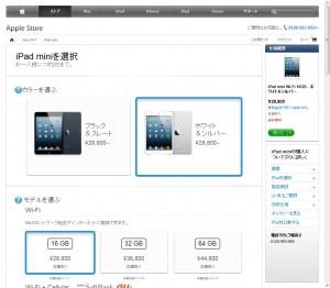 iPad mini注文