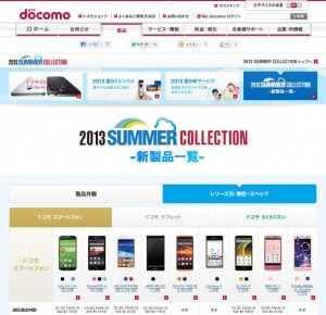 ドコモ2013年夏モデル発表
