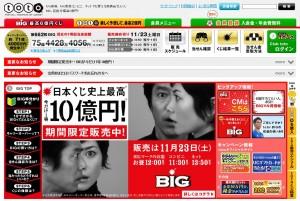 toto-BIG10億円