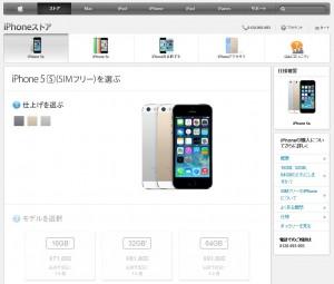 シムフリーiPhone5s