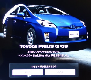(GT6)Toyota PRIUS G '09