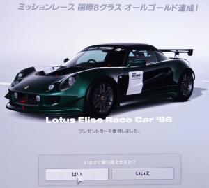 (GT6)Lotus Elise Race Car '96