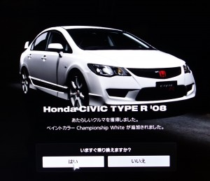 (GT6)CIVIC TYPE R '08