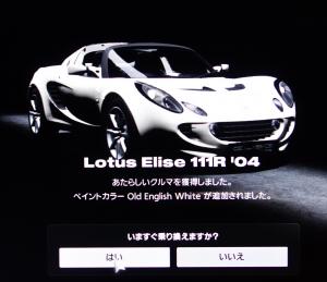 (GT6)Lotus Elise 111R '04