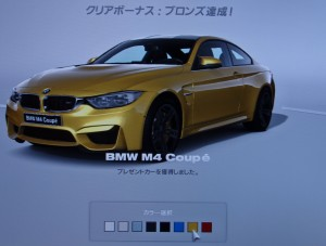 (GT6)BMW M4 Coupe