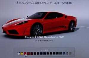 (GT6)Ferrari 430 Scuderia'07