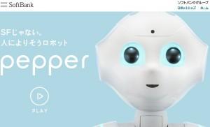 ソフトバンク Pepper