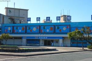竹島水族館 正面