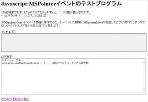 Javascript MSPointer