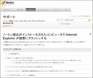 Norton 2015/02/22