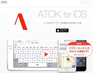 ATOK for iOS (Web)