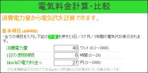 電気料金計算・比較(1)