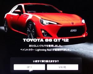 (GT6)TOYOTA 86 GT '12