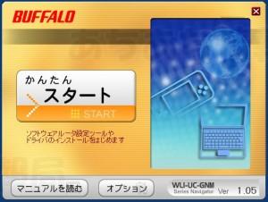 WLI-UC-GNM インストーラー画面