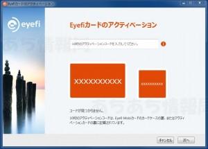 eyefi mobi セットアップ1