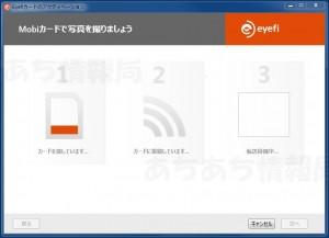 eyefi mobi セットアップ2