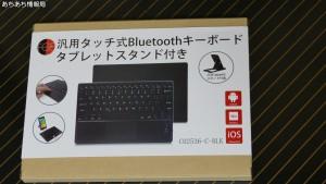 キーボード C02536-C-BLK パッケージ