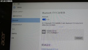キーボード C02536-C-BLK 設定3