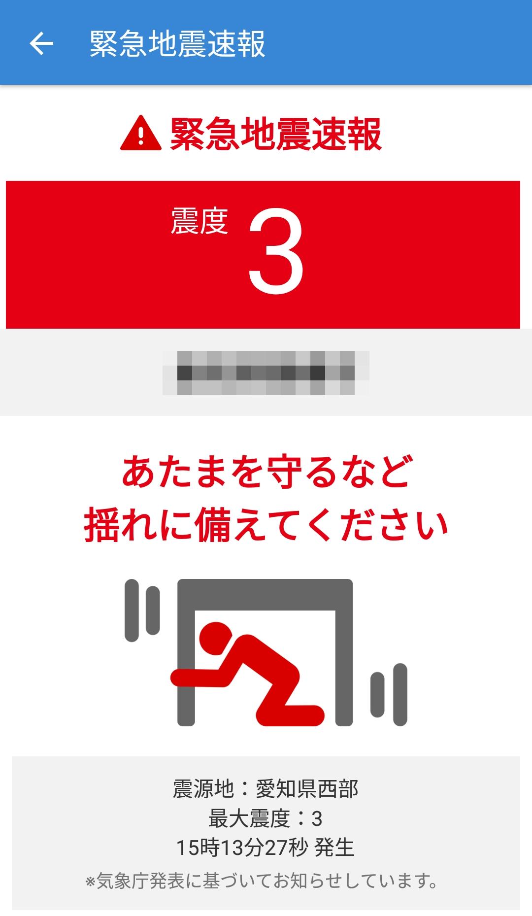 速報 地震 愛知 県